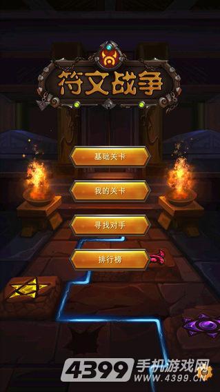 符文战争游戏截图
