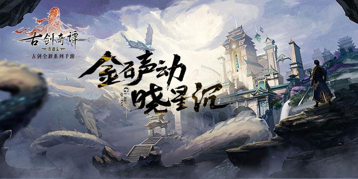 古剑IP手游新作《古剑奇谭:木语人》正式公布!还能斗蛐蛐?