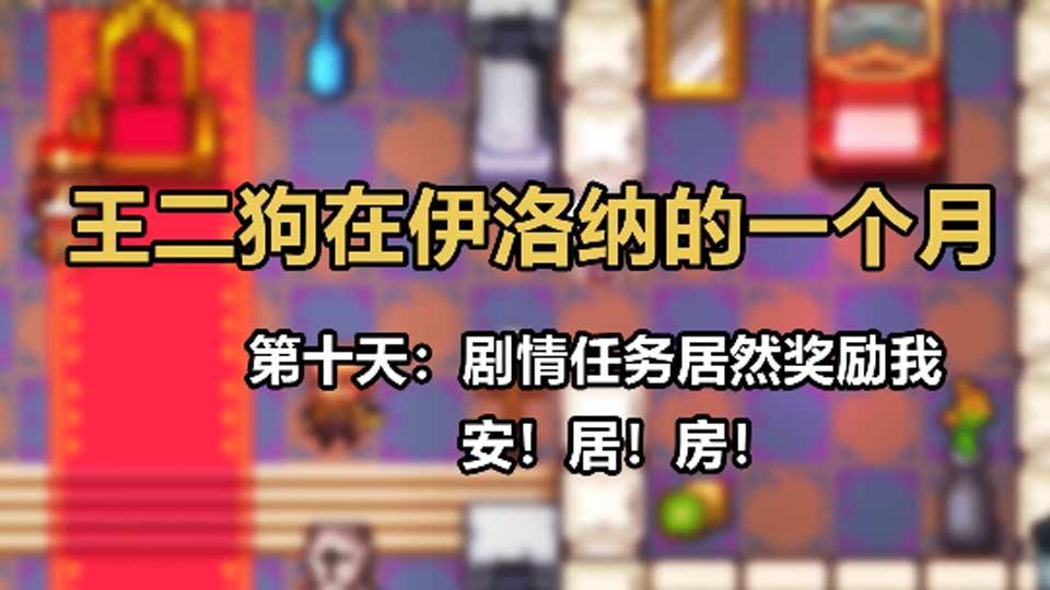 【鬼畜小剧场】第8期:剧情任务居然奖励我安!居!房!
