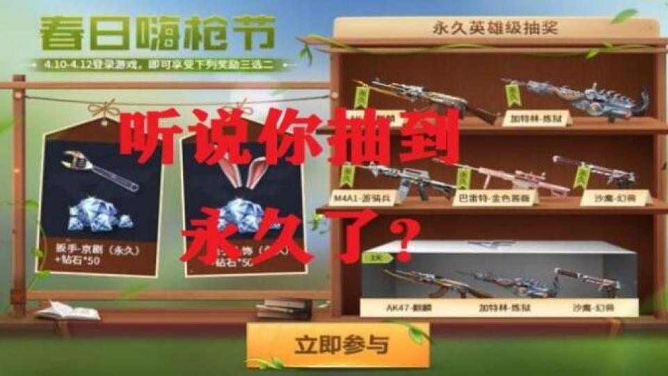 CF手游嗨枪节预约送豪礼,钻石骰子统统拿回家!