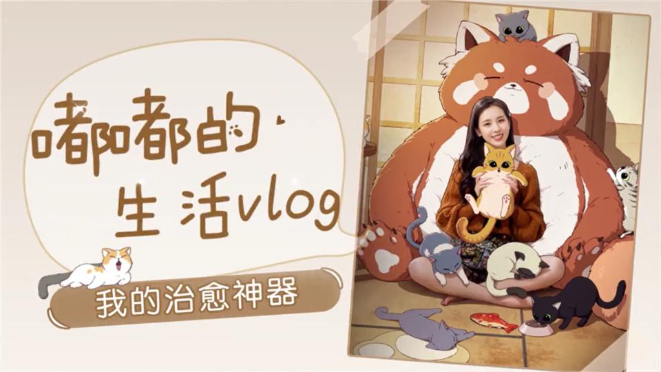 官宣!陈都灵担任小森首席萌宠大使,和元气女神一起来吸猫