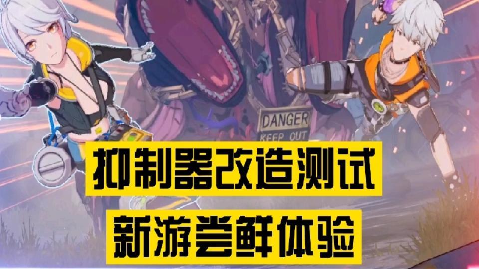 【辉春杨】:幻塔抑制器改造测试,新游尝鲜体验