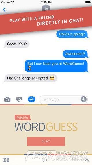 短信猜词游戏截图