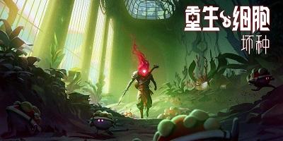 重生细胞DLC「坏种」动画PV