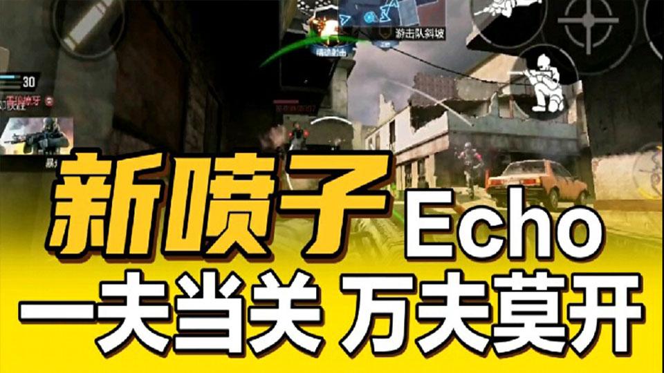 """【视频创作】新喷子""""Echo""""!25发连喷,爽!"""
