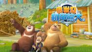 熊出没机甲熊大2宣传视频