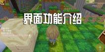 创造世界基础玩法介绍 界面操作按钮功能介绍