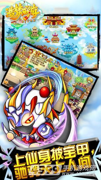 游戏下载热榜:《造梦西游OL》
