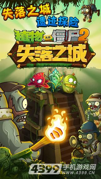 游戏下载热榜:《植物大战僵尸2》