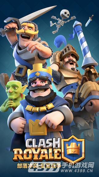 游戏下载热榜:《部落冲突:皇室战争》