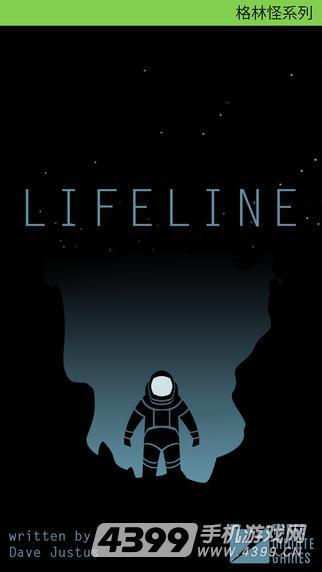 生命线游戏截图