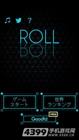 锻炼大脑:ROLL游戏截图