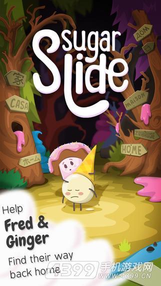 滑糖游戏截图