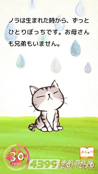 孤独的流浪猫游戏截图