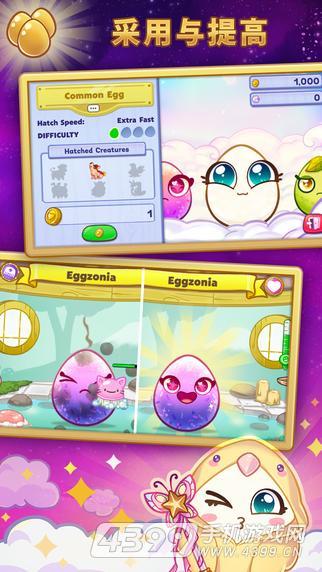 蛋宝宝游戏截图