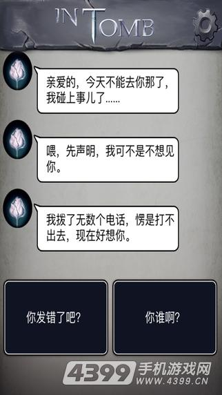 IN TOMB游戏截图
