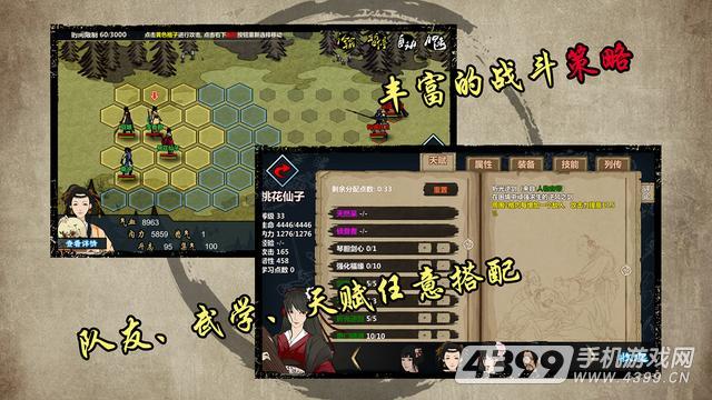 江湖x游戏截图