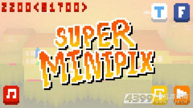 超级迷你像素游戏截图