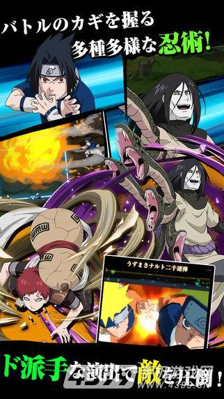 火影忍者疾风传:终极炽焰游戏截图