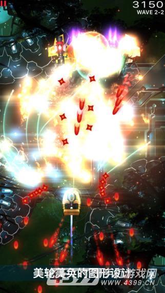 凤凰战机2游戏截图