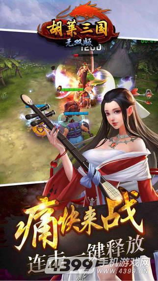 胡莱三国无双版游戏截图