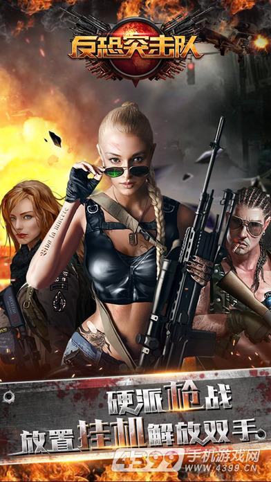 反恐突击队游戏截图