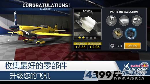 红牛飞行比赛2游戏截图