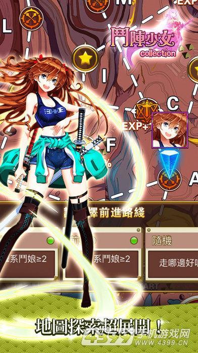 斗阵少女Collection游戏截图