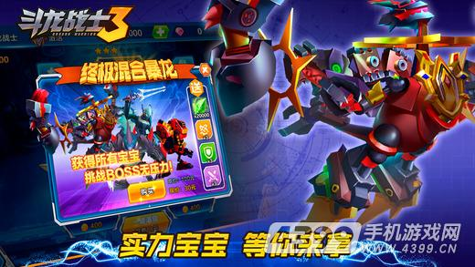 斗龙战士3游戏截图