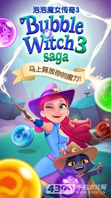 泡泡魔女传奇3游戏截图
