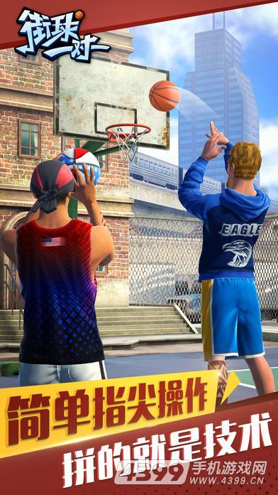 街球一对一游戏截图