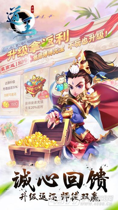 道王手游游戏截图