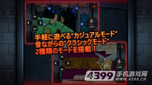 大魔界村游戏截图