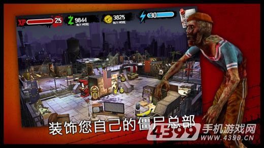 僵尸总部游戏截图