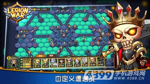 军团战棋游戏截图