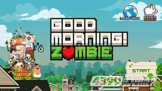 早上好僵尸游戏截图