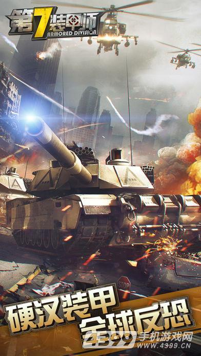 第7装甲师游戏截图