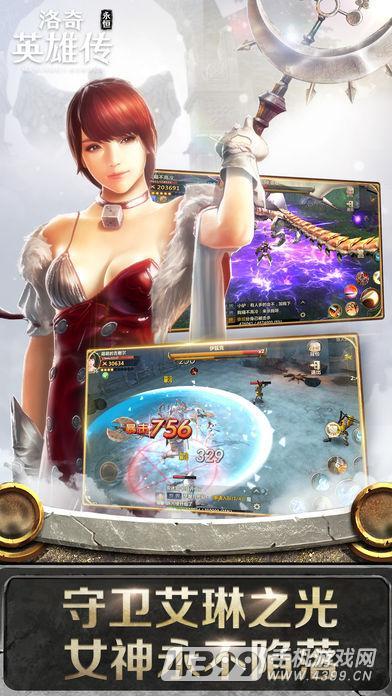 洛奇英雄传:永恒游戏截图