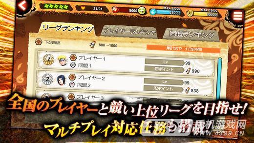 Naruto x Boruto: Borutage游戏截图