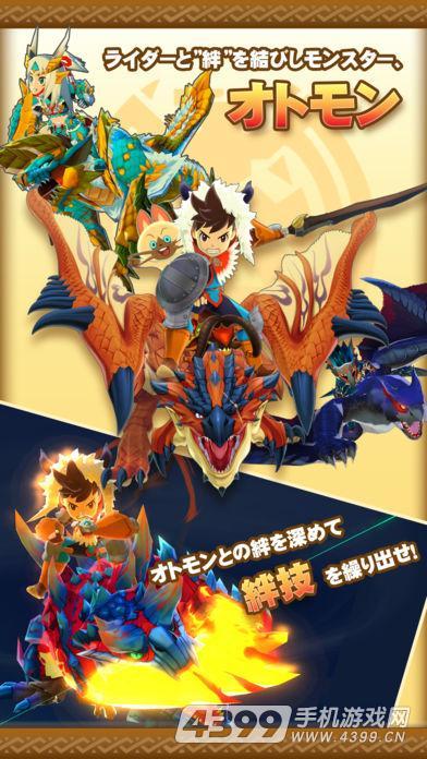 怪物猎人物语游戏截图