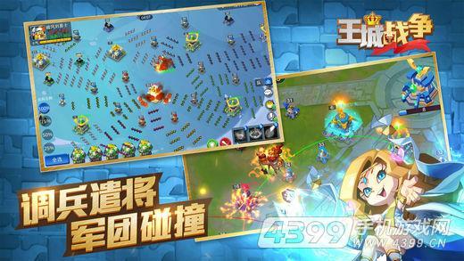王城战争游戏截图