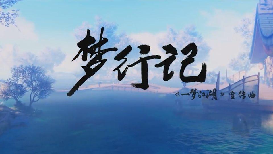 一梦江湖宣传曲《梦行记》