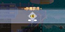 QQ炫舞手游时装材料怎么得 QQ炫舞手游社区钓鱼攻略