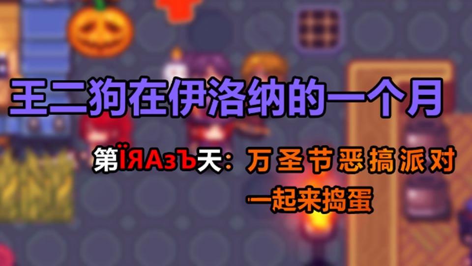 【万圣节番外小剧场】路遇练习生NPC!竟然被绑架~