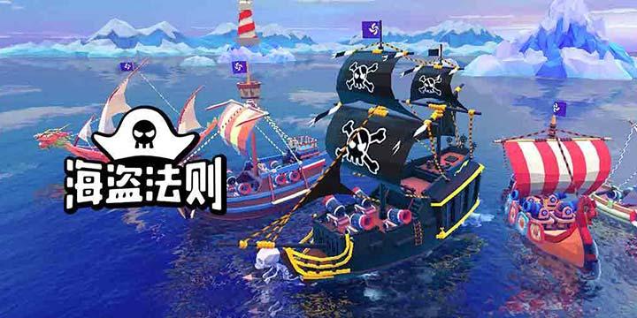 《海盗法则》5月28日开测!这个海贼王我当不定了