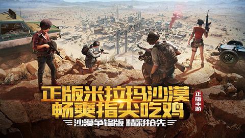 绝地求生全军出击新沙漠地图实战