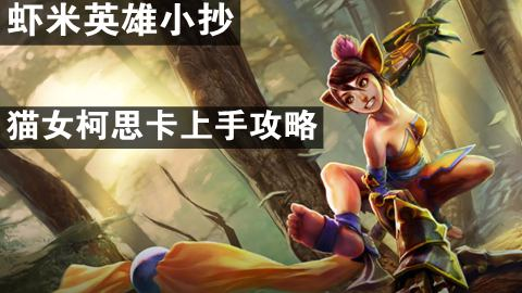 【虾米英雄小抄】猫女柯思卡上手攻略