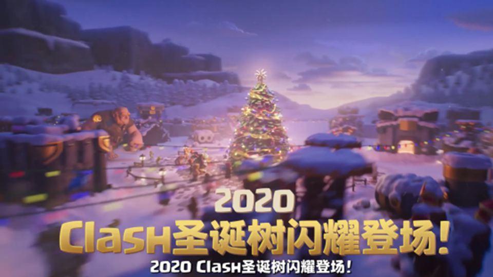 2020Clash圣诞节将至!这个冬天嗨起来!