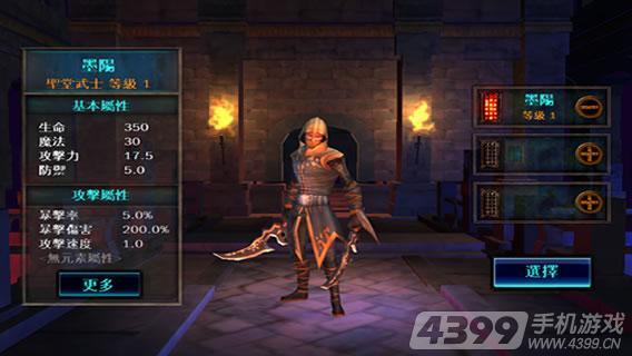 暗黑复仇者游戏截图