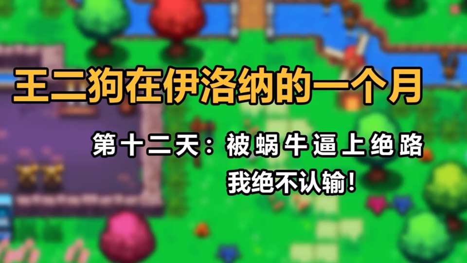 【鬼畜小剧场】第11期:没想到被一只小蜗牛逼上绝路!